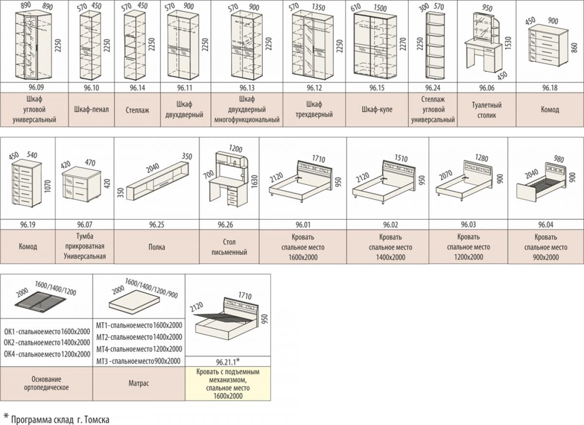 Спальный гарнитур чертежи и схемы